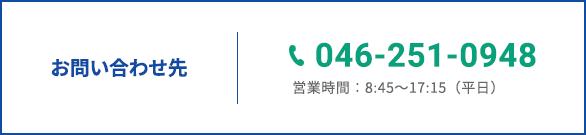 お問い合わせ先 046-251-0948 営業時間:8:45〜17:15(平日)