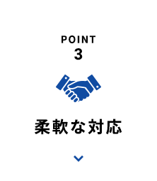 POINT3 柔軟な対応